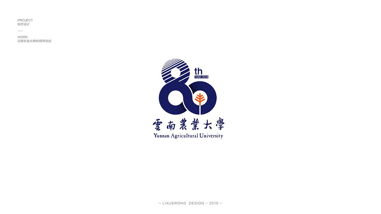 视觉形象设计-云南农业大学80周年校庆|平面|标志|lee图片