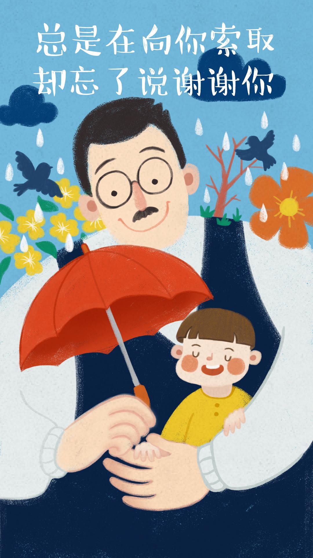 app父亲节闪屏设计2.0图片