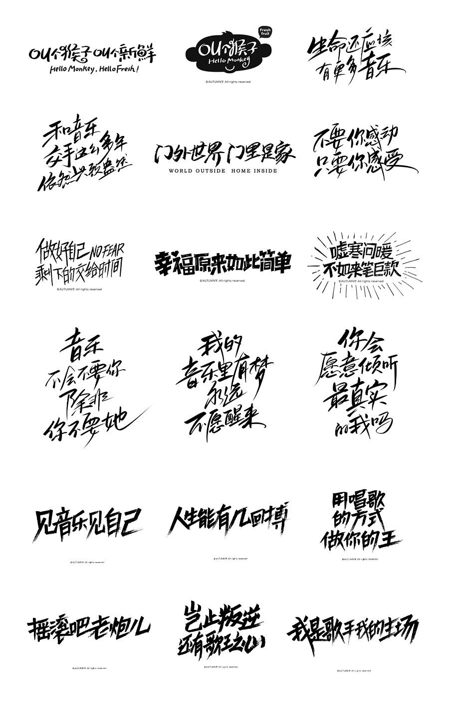 2016上半年-手绘字体作品