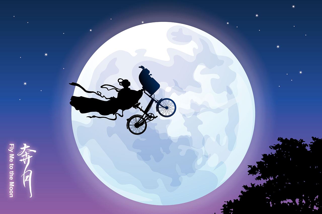 中秋壁纸 嫦娥奔月