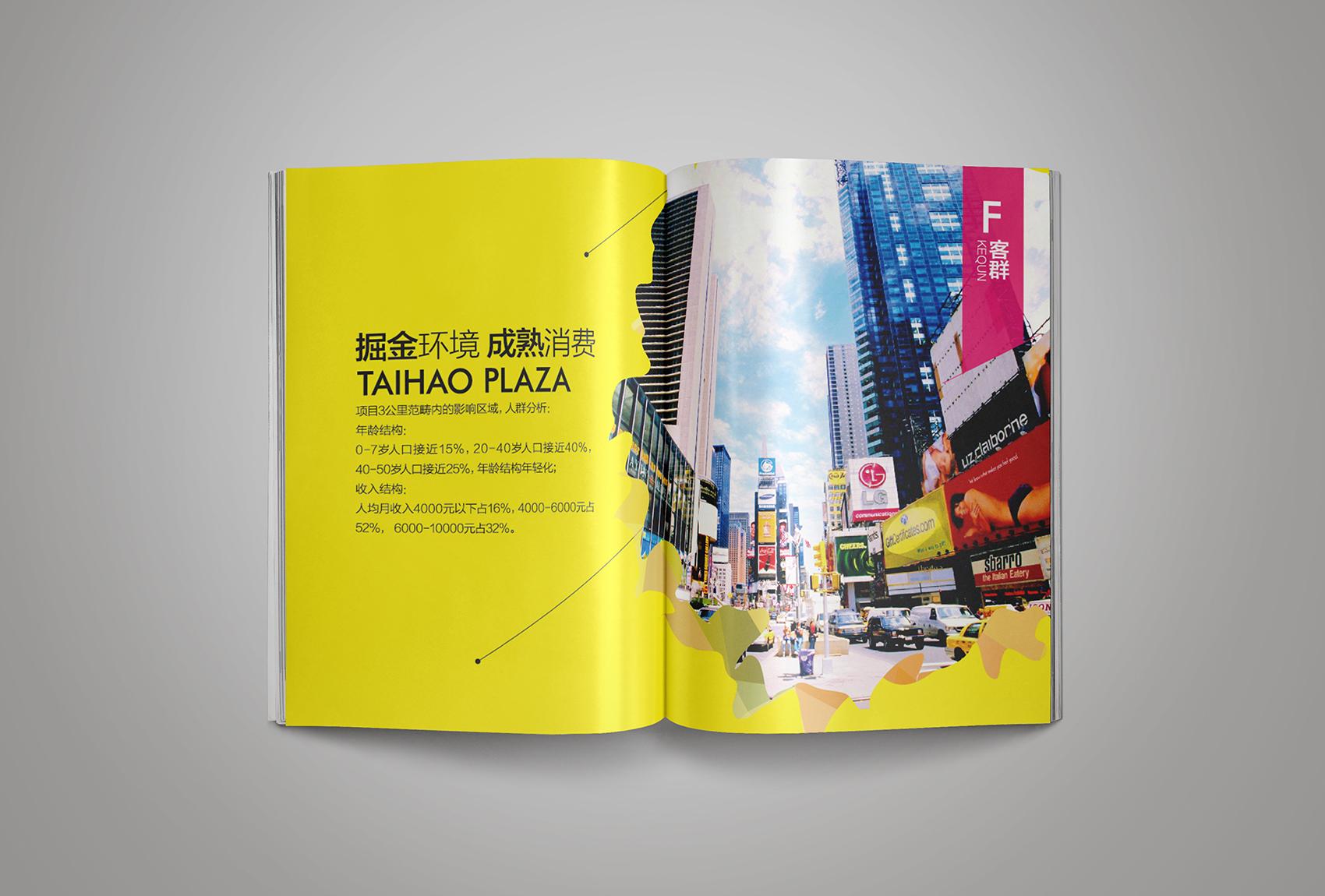 商业地产招商手册图片