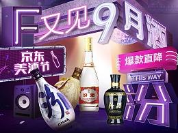 汾酒-99大促页面
