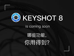 Keyshot8前瞻:这些功能你用得到吗?