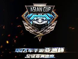 QQ飞车手游亚洲杯赛事logo演绎