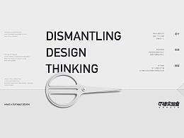 【平面设计教程】头脑风暴、设计思路拆解独家流程大揭秘-第一弹