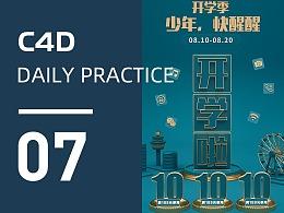 【C4D作品07】开学季手机端首页 C4D+OC创意小场景