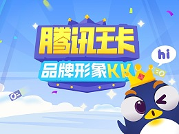 腾讯王卡品牌形象创意设计