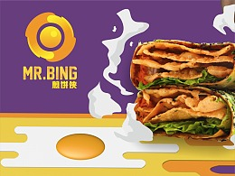 MR.BING煎饼侠 | 干掉饥饿!尝尝美味的力量!