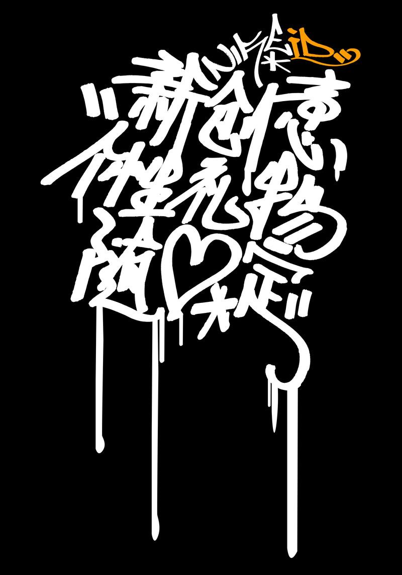 nikeid 【新创意,个性礼物随心定】【涂鸦字体设计】【耐克】