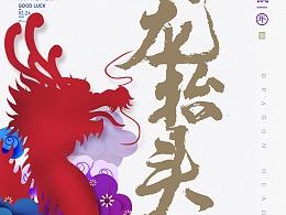 龙抬头节日海报