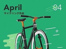 2017日历—4月