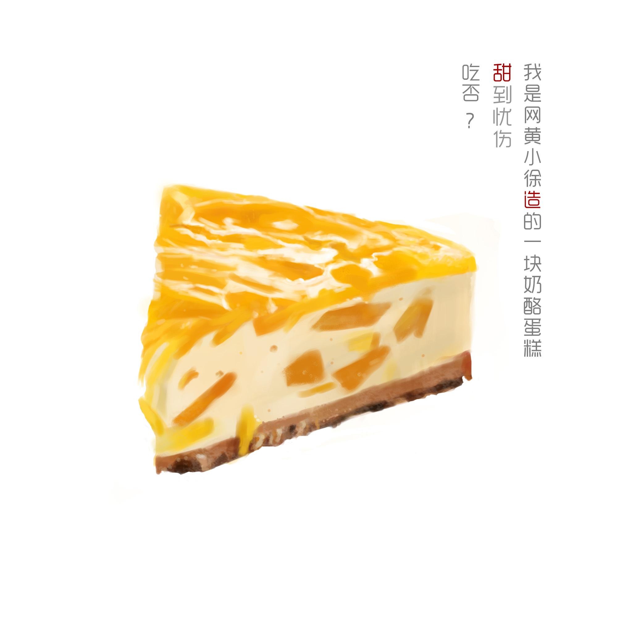手绘奶酪蛋糕