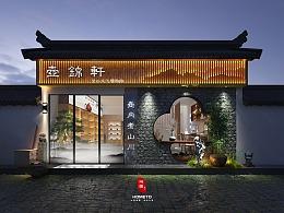 【壶景轩】紫砂文化体验馆