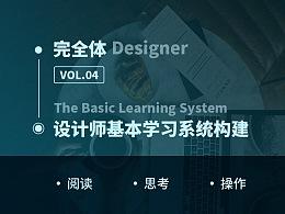 【完全体】设计师基本学习系统的构建