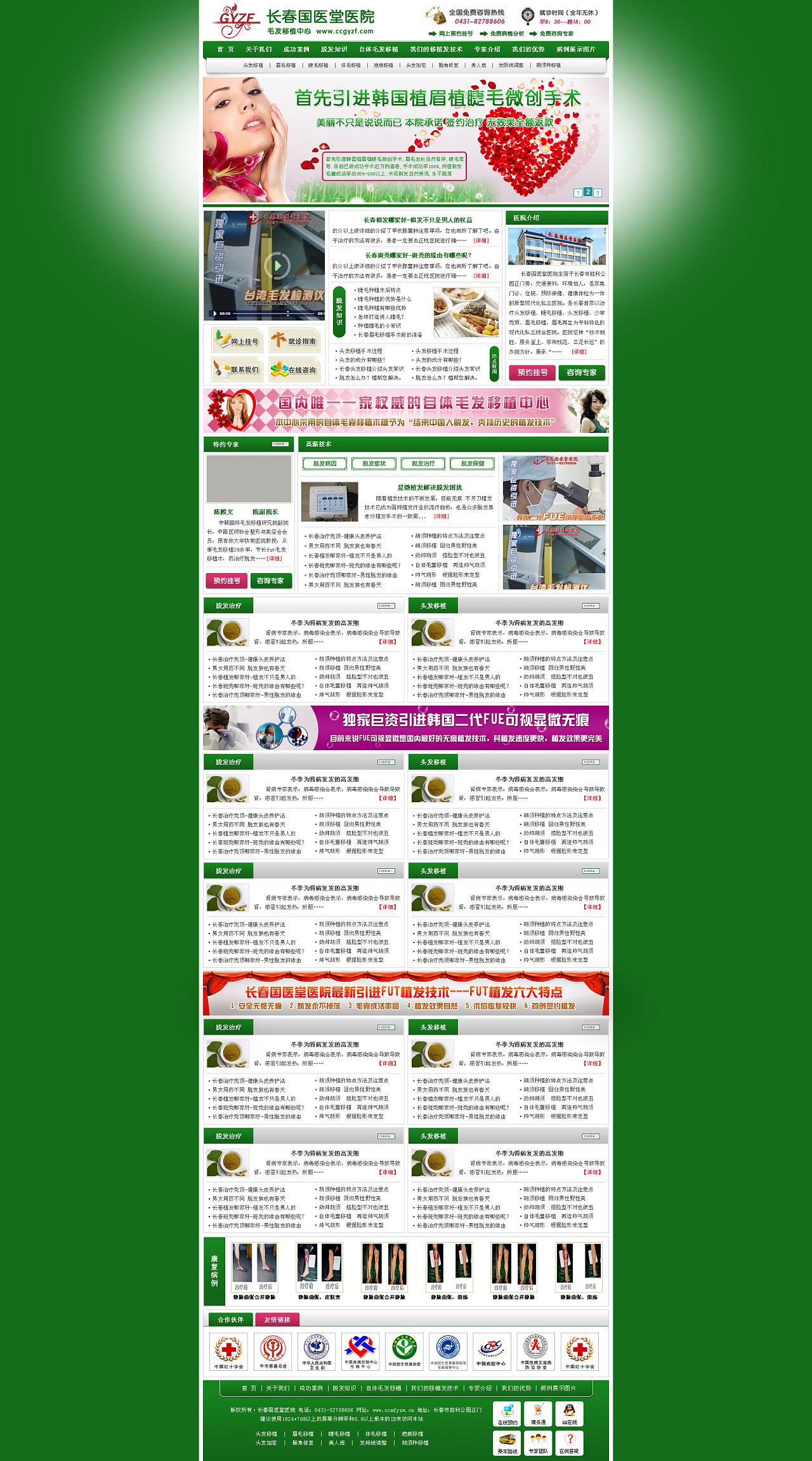 网站设计 医院医疗类网站设计|网页|企业官网|小永de图片