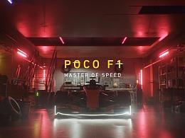 小米-POCO F1 概念宣传片