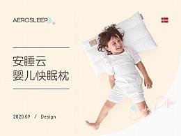 婴儿枕/儿童枕详情页面设计