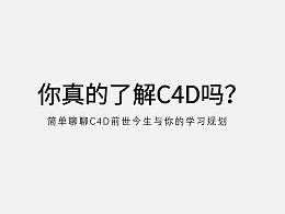 你真的了解C4D吗?简单聊聊Cinema 4D前世今生与你的学习规划