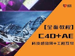 【全面教程】C4D+AE制作科技感照片展示效果(10)