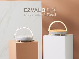 EZVALO/几光led生活台灯×三目摄影