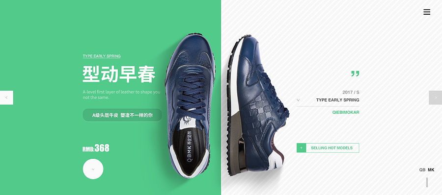查看《【首页】乔比迈凯男鞋男神节页面》原图,原图尺寸:1920x850