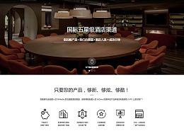 酒店媒体平台网站