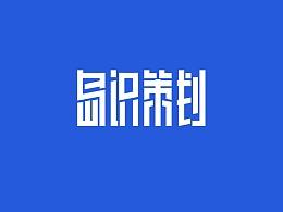 品牌策划公司字体LOGO