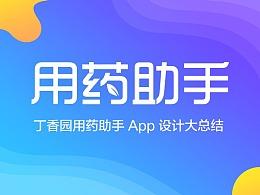 丁香园—用药助手 App 设计大总结