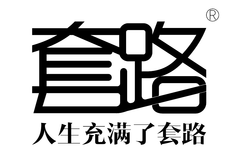 套路,字体字形设计,房子套路设计|方案/文字|平样板梯形字体设计图套路图片