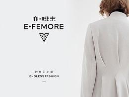 E·femore 亦·啡末时尚女装品牌设计