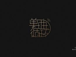 字体设计-单曲循环