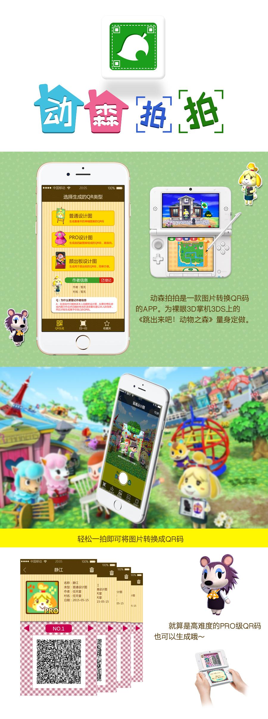 动物之森qr码转换app|移动设备/app界面|ui|5435851