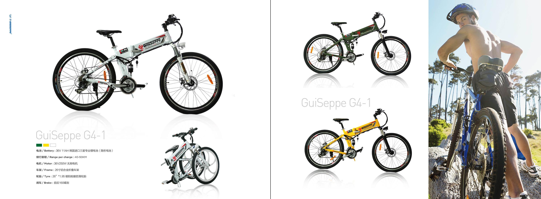 吉赛自行车 产品手册