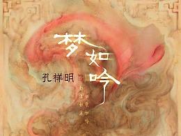 梦如吟  专辑封面  中国风抽象实验作品
