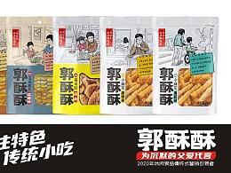 梅溪郭麻花郭酥酥系列零食包装