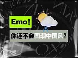 emo!你还不会国潮中国风插画?