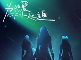 京东星娱乐超级IP日: 为热爱一起追