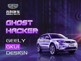 Ghost-Hacker【吉利汽车GKUI主题设计大赛】