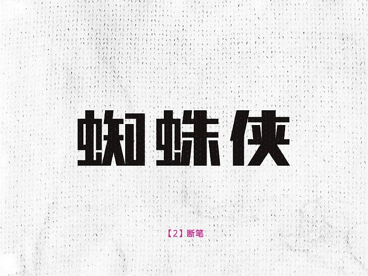中文字体设计图片