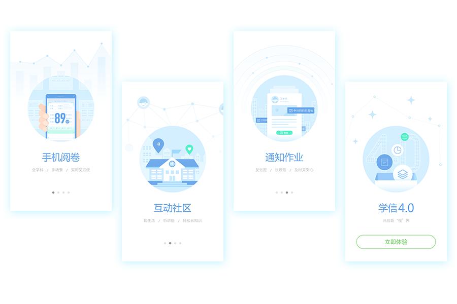 学信app v4.0引导页设计两版|移动设备/app界图片