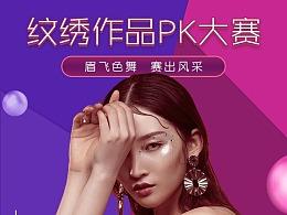 美容-纹绣-pk-海报