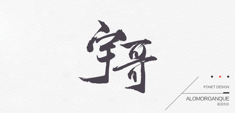 日思夜想,ps中的毛笔字怎么做出来,没有这种字体撒,相当感谢