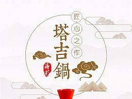 炊具电商详情页/中国风详情/天猫详情页/塔吉锅/铸铁锅