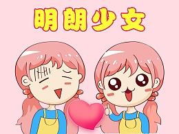 明朗少女表情系列