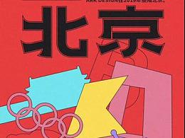 ARK登陆北京 | 宣传海报