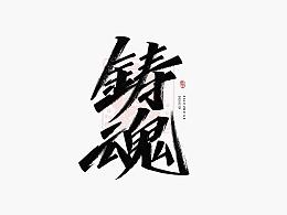 小朱哥手写字集-20210121