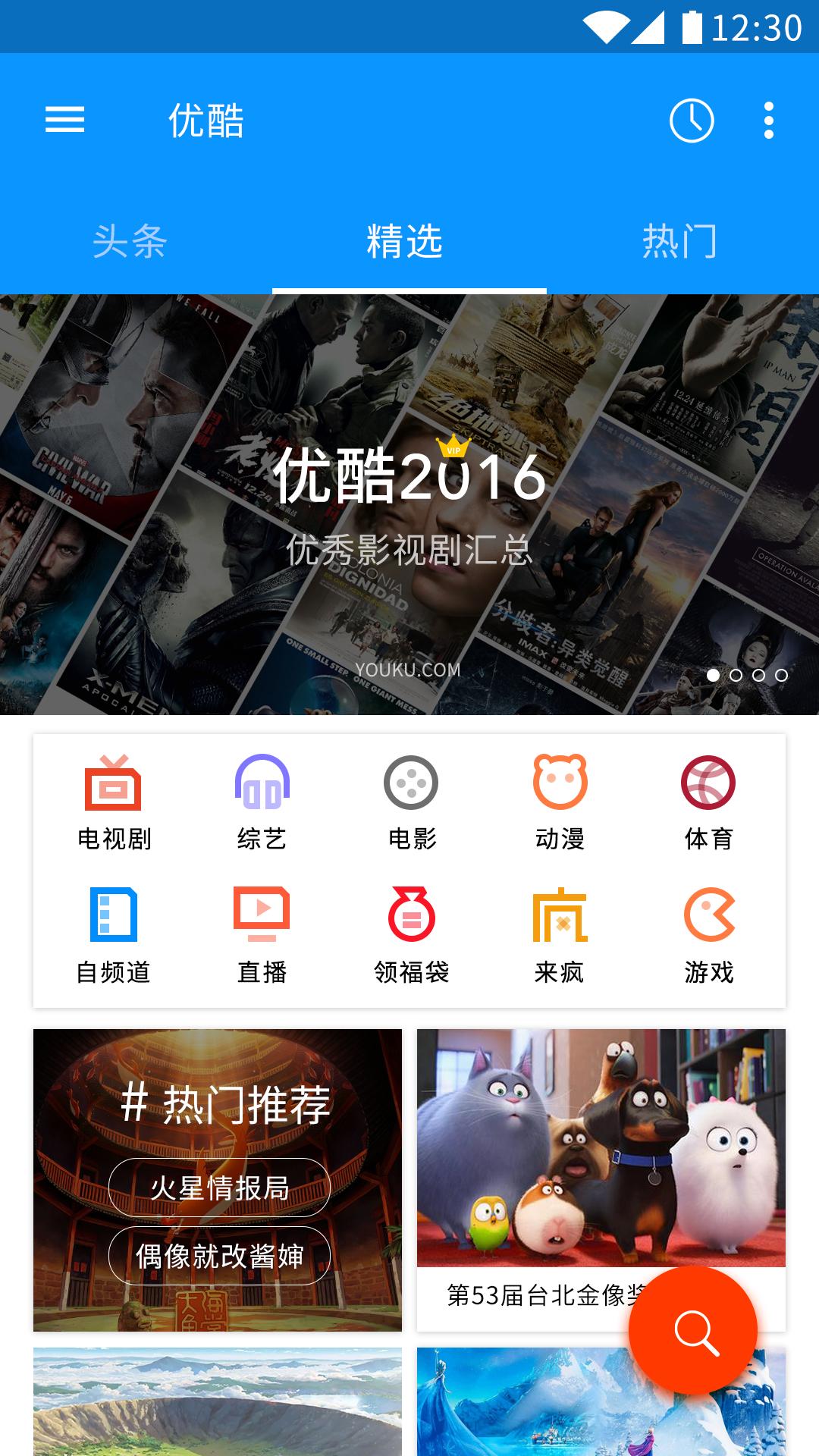 关于八时入席粤语优酷的新消息与评论