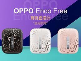 "OPPO Enco Free""金冠夜莺"""