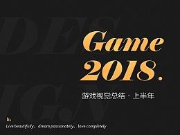 2018上半年游戏视觉总结