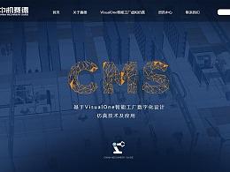 中机赛德网页宣传方案设计
